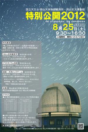 特別公開2012 ポスター